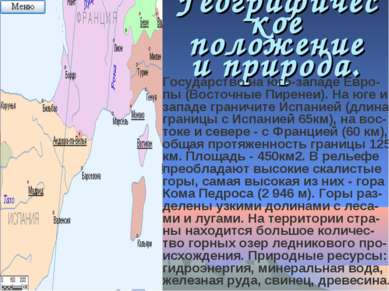 Географическое положение и природа. Государство на юго-западе Евро-пы (Восто...