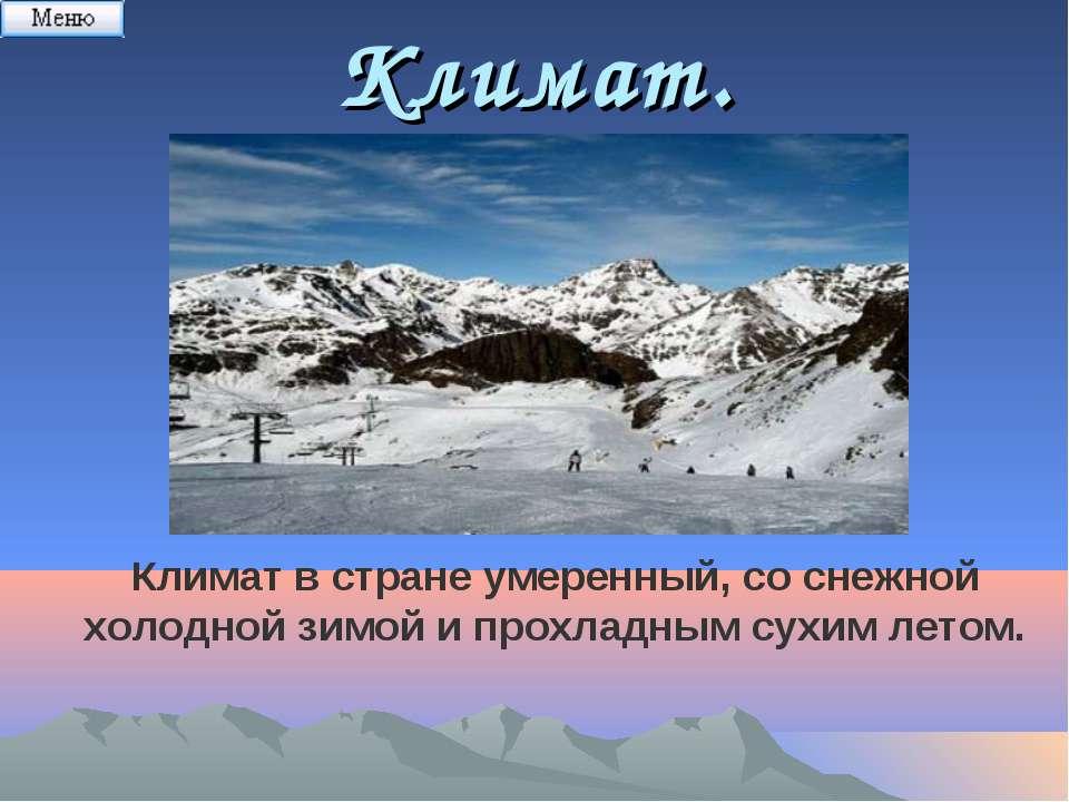 Климат. Климат в стране умеренный, со снежной холодной зимой и прохладным сух...