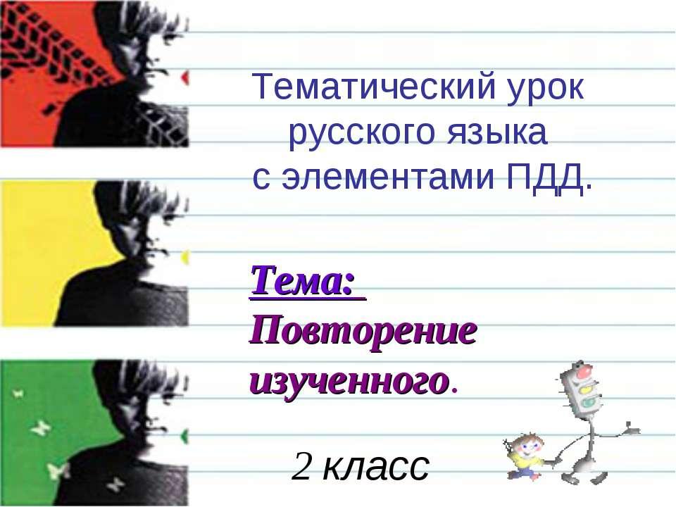 Тематический урок русского языка с элементами ПДД. Тема: Повторение изученног...