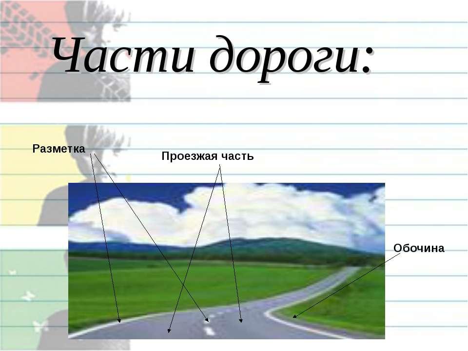 Части дороги: Разметка Проезжая часть Обочина