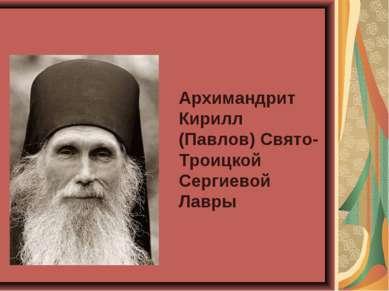 Архимандрит Кирилл (Павлов) Свято-Троицкой Сергиевой Лавры