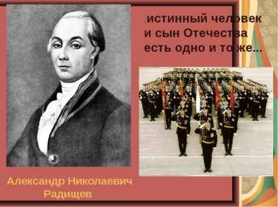 ..истинный человек и сын Отечества есть одно и то же... Александр Николаевич ...