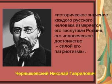 Чернышевский Николай Гаврилович «историческое значение каждого русского челов...