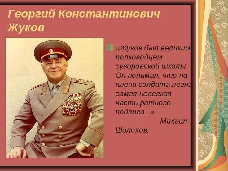 Георгий Константинович Жуков «Жуков был великим полководцем суворовской школы...