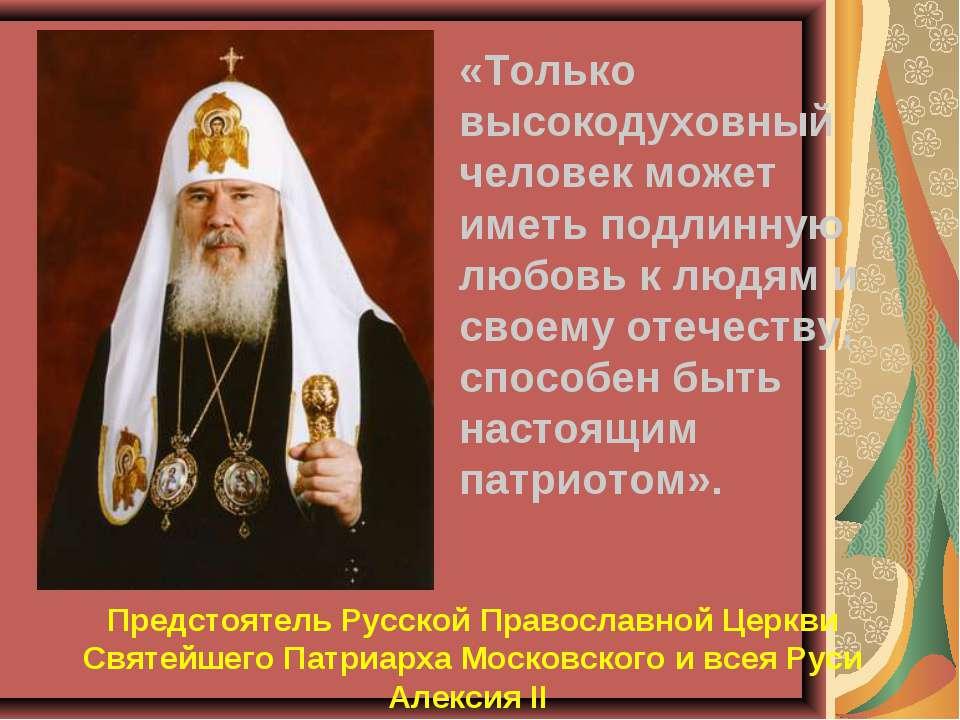 «Только высокодуховный человек может иметь подлинную любовь к людям и своему ...