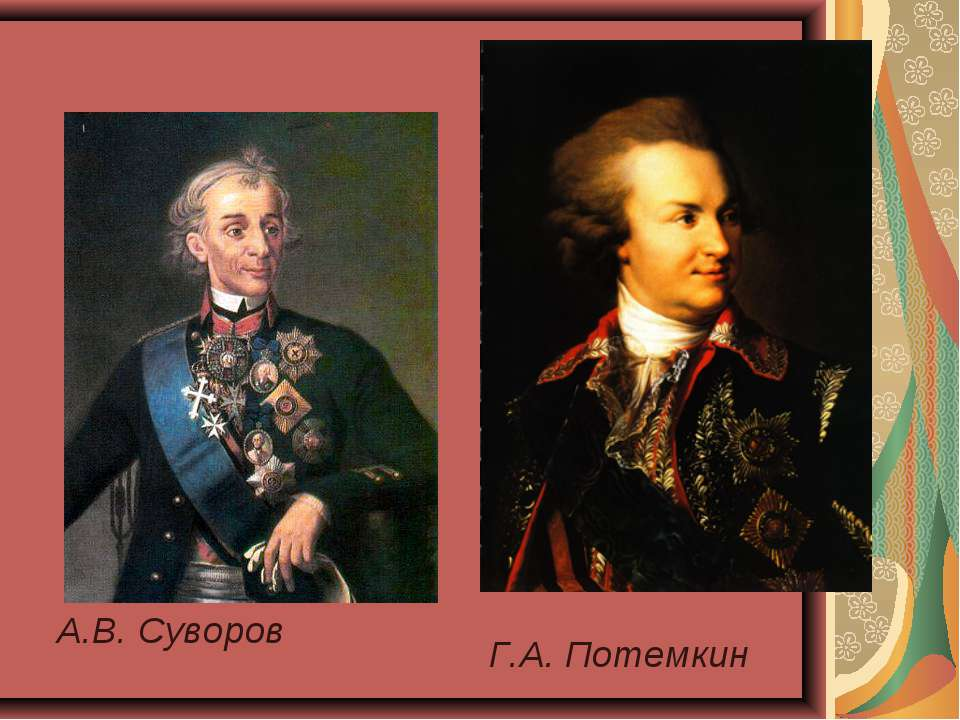 А.В. Суворов Г.А. Потемкин