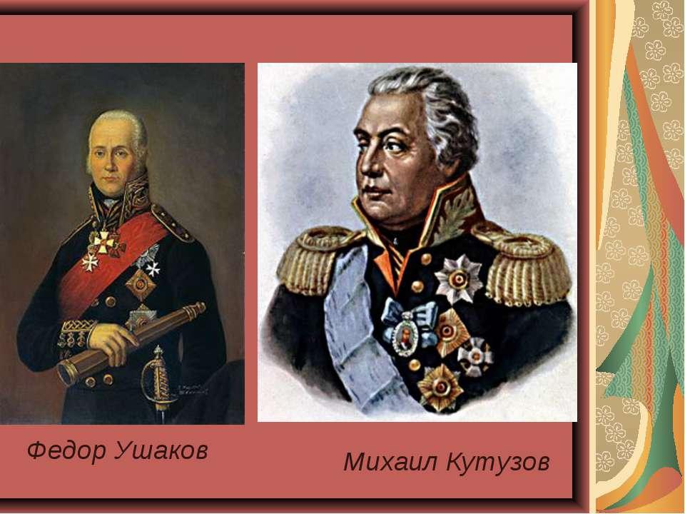 Федор Ушаков Михаил Кутузов