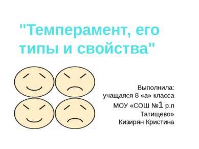 """""""Темперамент, его типы и свойства"""" Выполнила: учащаяся 8 «а» класса МОУ «СОШ ..."""