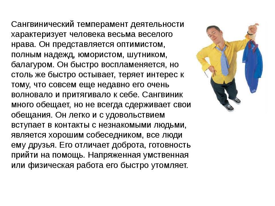 Сангвинический темперамент деятельности характеризует человека весьма веселог...