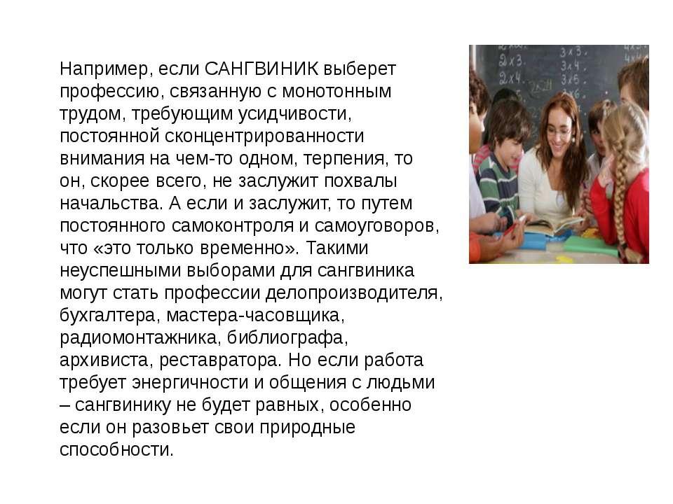 Например, если САНГВИНИК выберет профессию, связанную с монотонным трудом, тр...