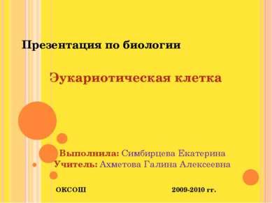 Презентация по биологии Эукариотическая клетка Выполнила: Симбирцева Екатерин...