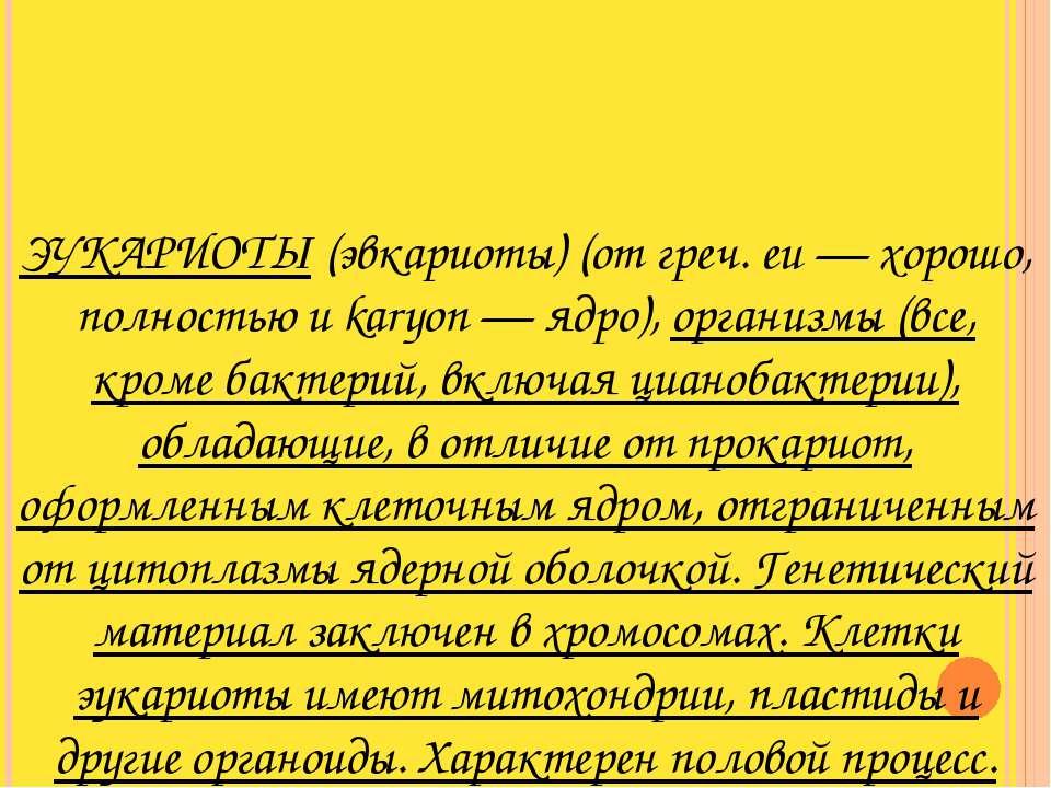 ЭУКАРИОТЫ (эвкариоты) (от греч. eu — хорошо, полностью и karyon — ядро), орга...