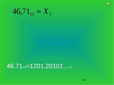 46,7110=1201,20101…3
