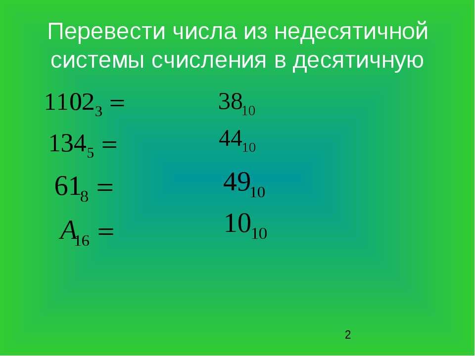 Перевести числа из недесятичной системы счисления в десятичную