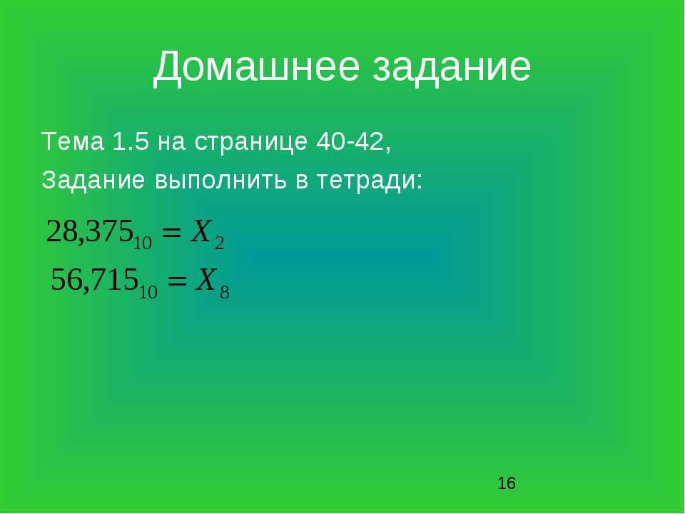 Домашнее задание Тема 1.5 на странице 40-42, Задание выполнить в тетради: