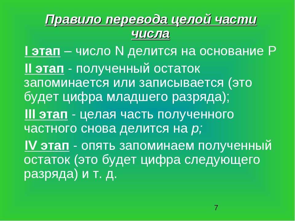 Правило перевода целой части числа I этап – число N делится на основание P II...