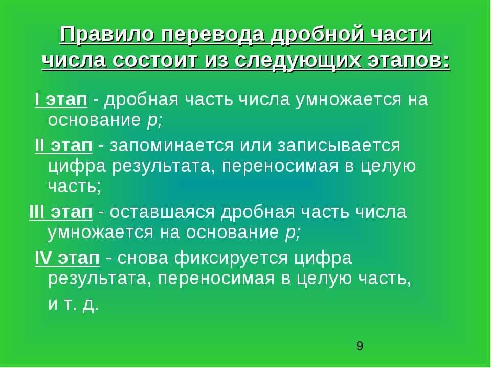 Правило перевода дробной части числа состоит из следующих этапов: I этап - др...