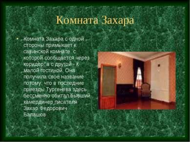 Комната Захара Комната Захара с одной стороны примыкает к савинской комнате, ...