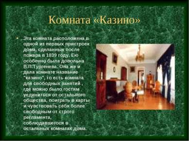 Комната «Казино» Эта комната расположена в одной из первых пристроек дома, сд...