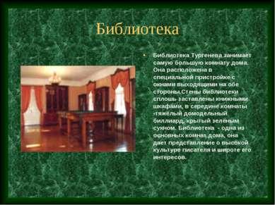 Библиотека Библиотека Тургенева занимает самую большую комнату дома. Она расп...