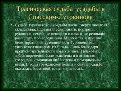 Трагическая судьба усадьбы в Спасском-Лутовинове Судьба тургеневской усадьбы ...