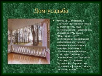 Дом-усадьба Музей И.С. Тургенева в Спасском-Лутовинове создан 22 октября 1922...