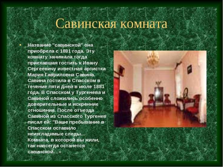 """Савинская комната Название """"савинской"""" она приобрела с 1881 года. Эту комнату..."""