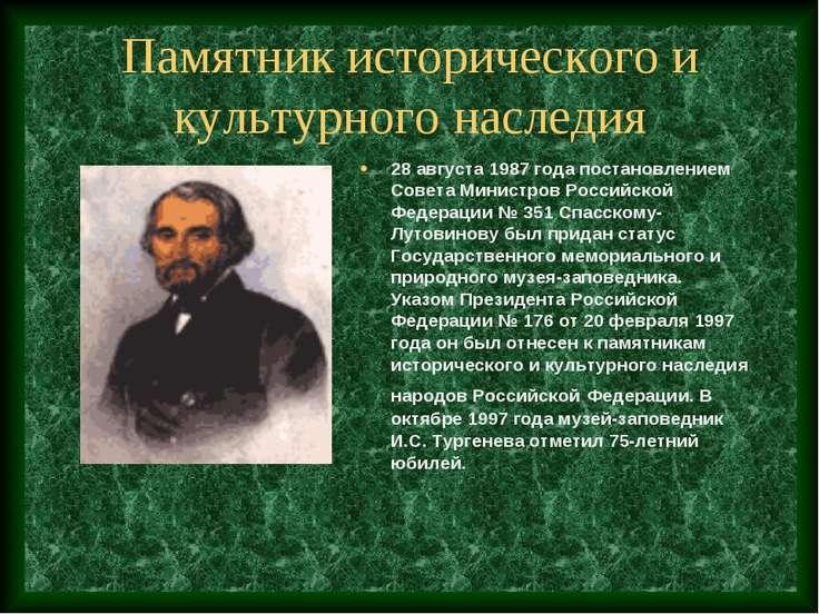 Памятник исторического и культурного наследия 28 августа 1987 года постановле...