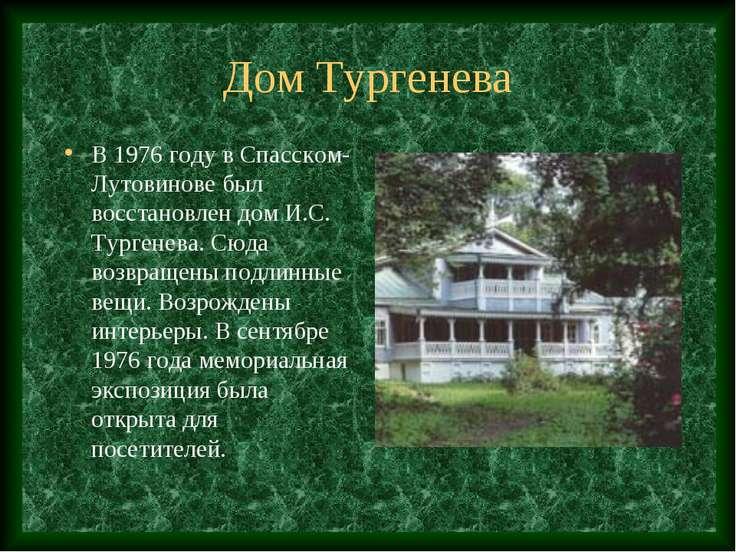 Дом Тургенева В 1976 году в Спасском-Лутовинове был восстановлен дом И.С. Тур...