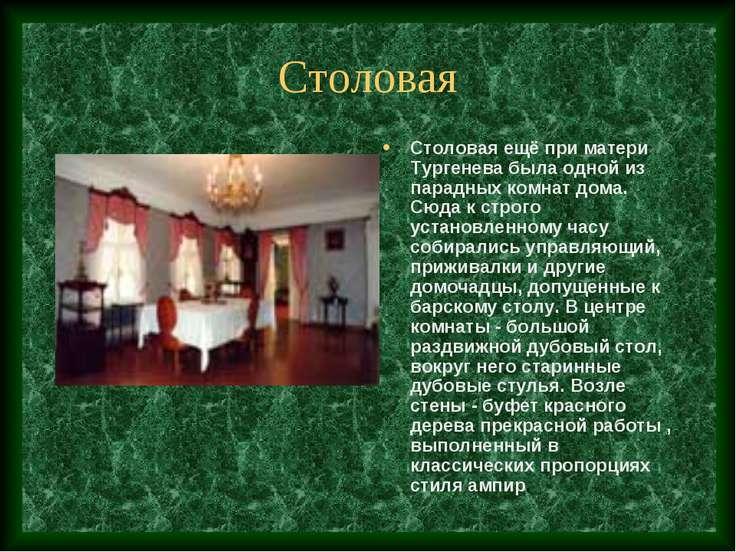 Столовая Столовая ещё при матери Тургенева была одной из парадных комнат дома...