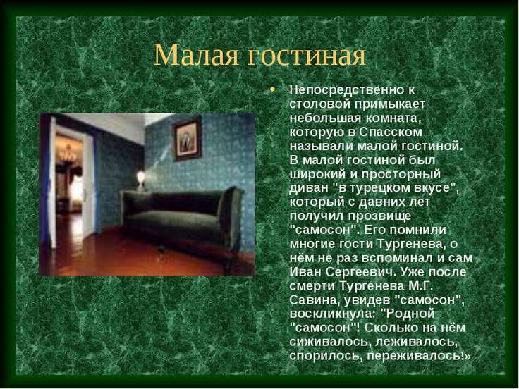 Малая гостиная Непосредственно к столовой примыкает небольшая комната, котору...