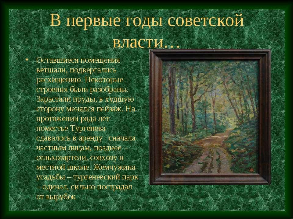 В первые годы советской власти… Оставшиеся помещения ветшали, подвергались ра...