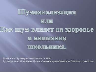 Выполнила: Кузнецова Анастасия 11 класс Руководитель: Милютина Ирина Юрьевна,...