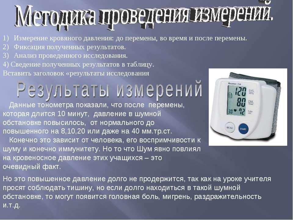 Измерение кровяного давления: до перемены, во время и после перемены. Фиксаци...