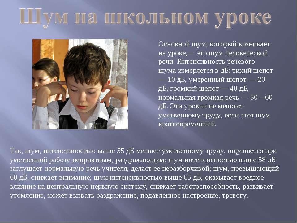 Основной шум, который возникает на уроке,— это шум человеческой речи. Интенси...
