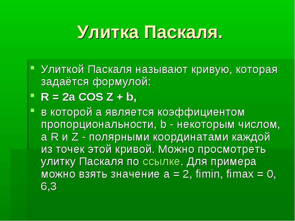 Улитка Паскаля. Улиткой Паскаля называют кривую, которая задаётся формулой: R...