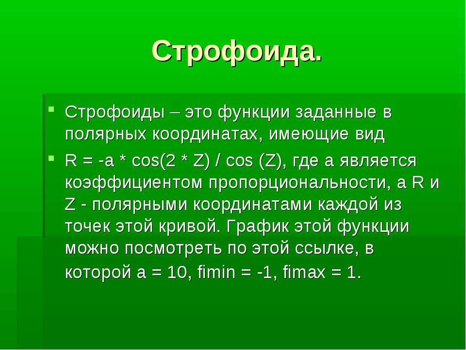 Строфоида. Строфоиды – это функции заданные в полярных координатах, имеющие в...