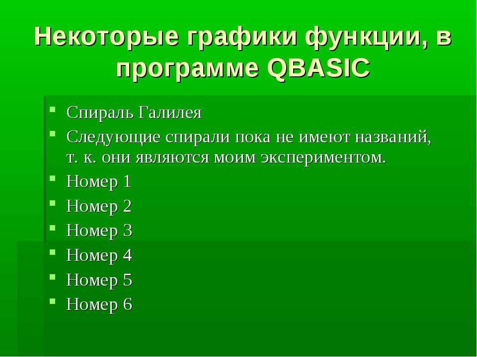 Некоторые графики функции, в программе QBASIC Спираль Галилея Следующие спира...