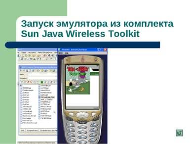 Запуск эмулятора из комплекта Sun Java Wireless Toolkit