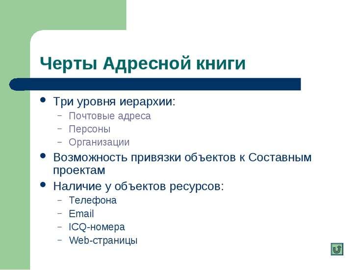Черты Адресной книги Три уровня иерархии: Почтовые адреса Персоны Организации...
