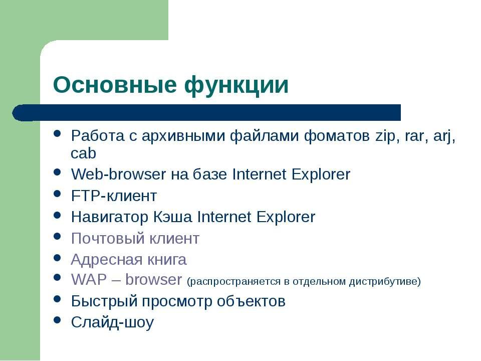Основные функции Работа с архивными файлами фоматов zip, rar, arj, cab Web-br...