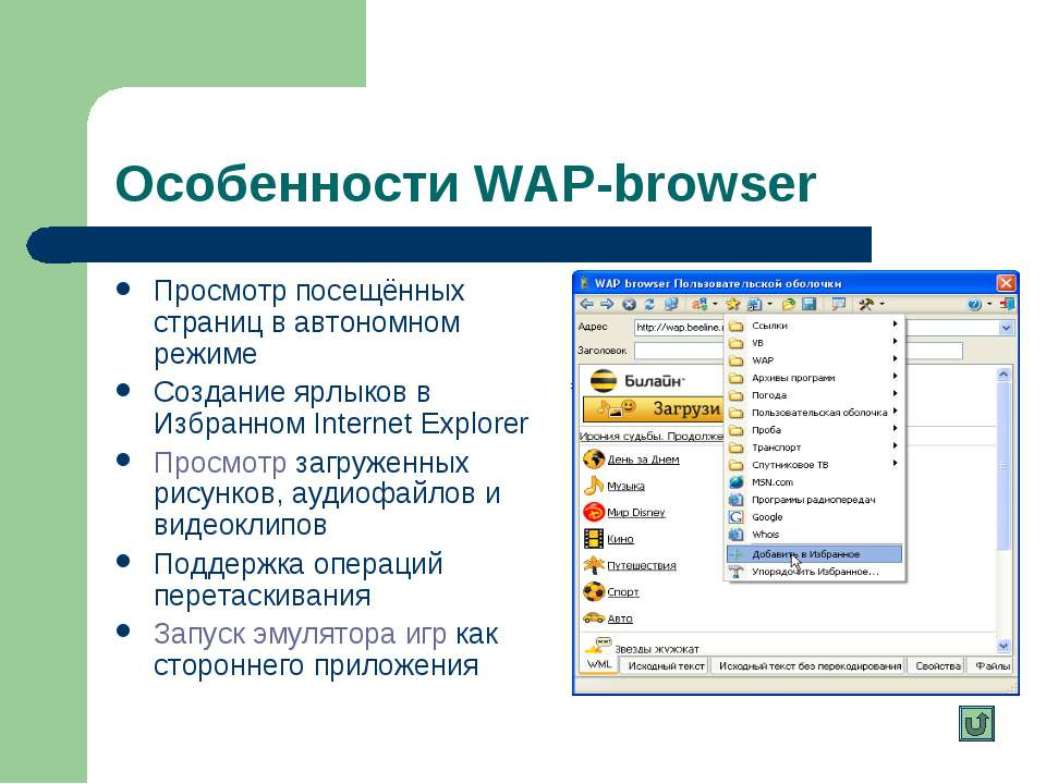Особенности WAP-browser Просмотр посещённых страниц в автономном режиме Созда...