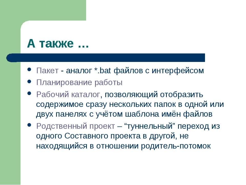 А также … Пакет - аналог *.bat файлов с интерфейсом Планирование работы Рабоч...