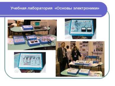 Учебная лаборатория «Основы электроники»