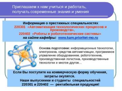 Информация о престижных специальностях 220301 «Автоматизация технологических ...