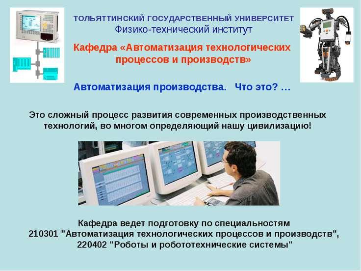 """Кафедра ведет подготовку по специальностям 210301 """"Автоматизация технологичес..."""