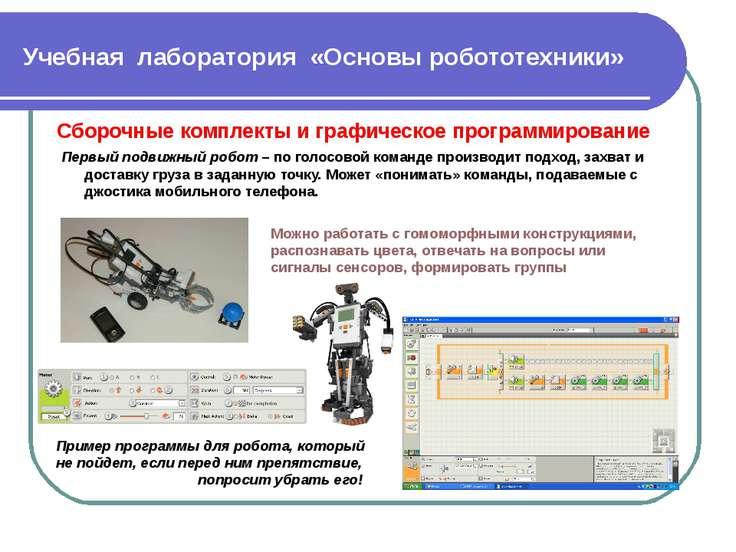 Учебная лаборатория «Основы робототехники» Сборочные комплекты и графическое ...