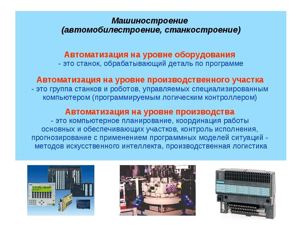 Машиностроение (автомобилестроение, станкостроение) Автоматизация на уровне о...