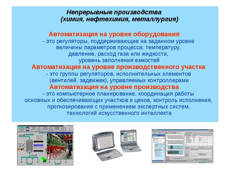 Непрерывные производства (химия, нефтехимия, металлургия) Автоматизация на ур...