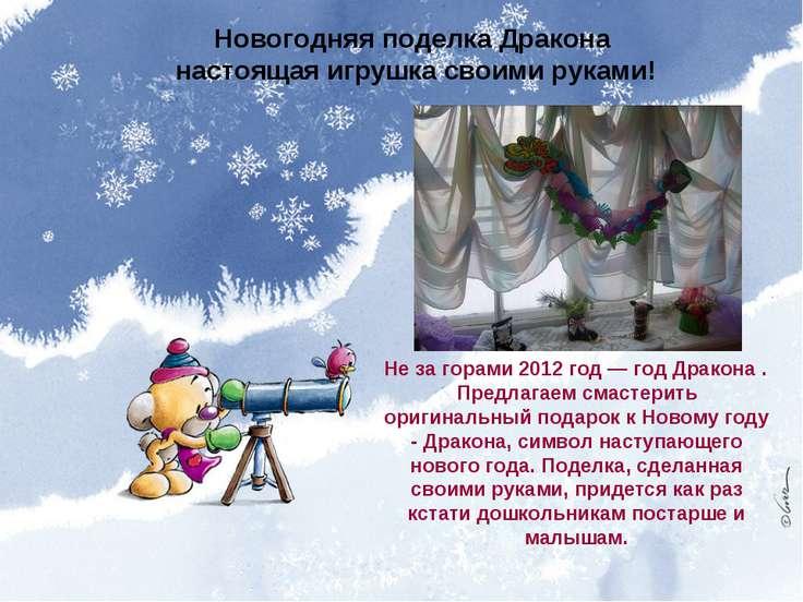 Новогодняя поделка Дракона настоящая игрушка своими руками! Не за горами 2012...